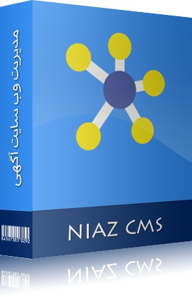 طراحی سایت آگهی و نیازمندی ها - وب سایت آگهی و تبلیغات | NiazCMS