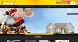 طراحی سایت خدمات ساختمانی ایران