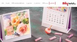 طراحی سایت خدمات چاپ پرتو پرینت