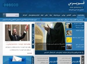 طراح سایت خبری قم پرس