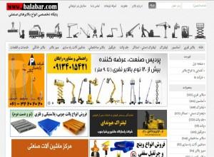 طراحی سایت بالابر