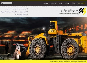 طراحی سایت معدن ماشین