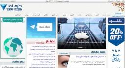 طراحی مجله اینترنتی طیف نما