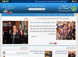 طراحی سایت درگاه الکترونیک شهرداری مبارکه