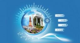 درگاه الکترونیکی شهرداری نجف آباد