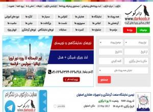 طراحی وب سایت دارکوب
