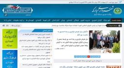 طراحی وب سایت خبری شهرداری مبارکه