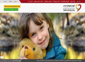 طراحی سایت گروه نیکوکاری لبخند