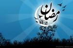 ساعت کاری در رمضان امسال چگونه است؟