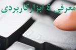 چهار ابزار و وبسایت کاربردی | استفاده اینترنت بدون