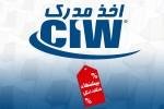 شرایط استثنایی محدود جهت اخذ مدارک بین المللی CIW در ایران | CIW معروفترین حرفهایترین