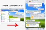 ربات تلگرام ThemesPorter: تبدیل پوسته های موبایل و دسکتاپ تلگرام به یکدیگر |